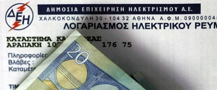 Μπλοκάρουν την έκδοση των λογαριασμών της ΔΕΗ