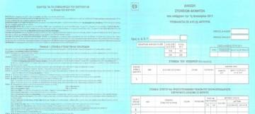 Ποιοι έχουν υποχρέωση υποβολής Ε9 έτους 2012;