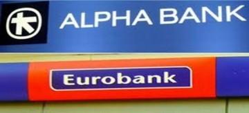 Η ανακοίνωσεις των Eurobank και Alphabank για το ναυάγιο του deal
