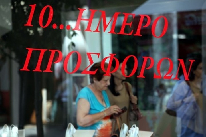 Δεκαήμερο προσφορών στα καταστήματα της Αθήνας