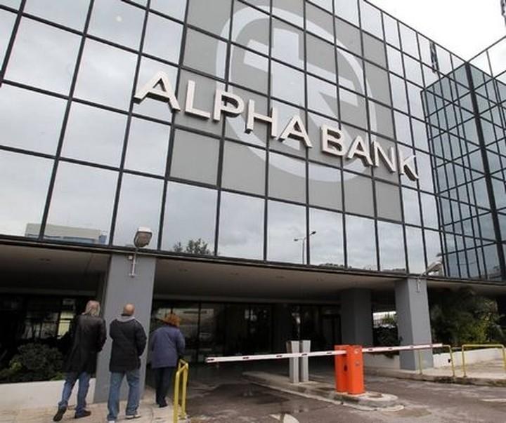 Alpha: Καταγγελία του μνημονίου οδηγεί σε αδυναμία πληρωμών μισθών και συντάξεων