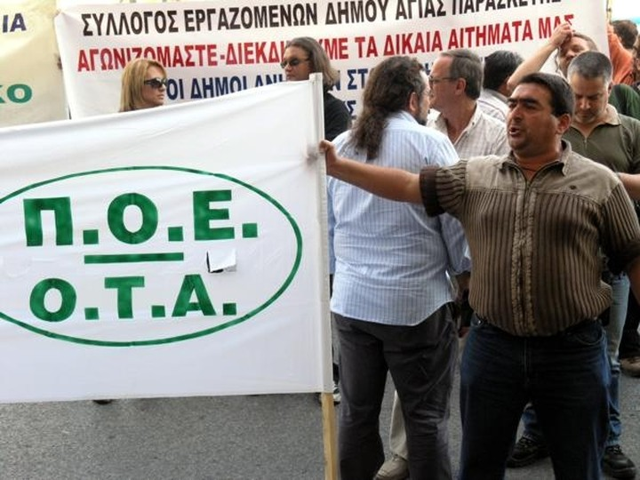Σε κινητοποιήσεις η ΠΟΕ-ΟΤΑ