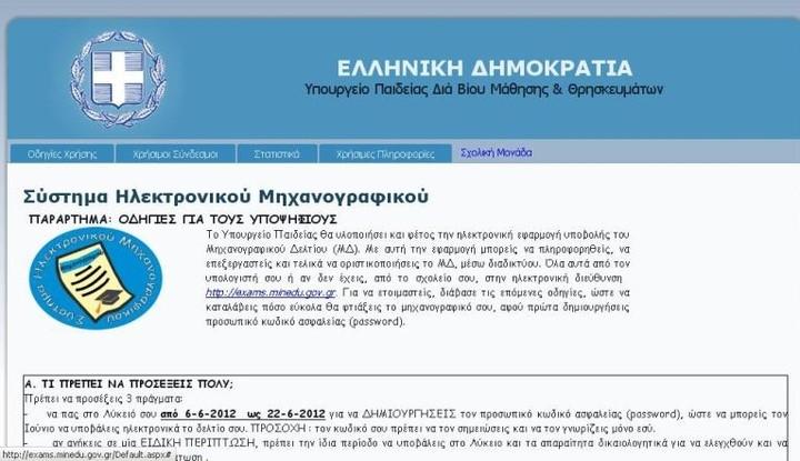 Πανελλαδικές: Εως 5 Ιουλίου η υποβολή των μηχανογραφικών