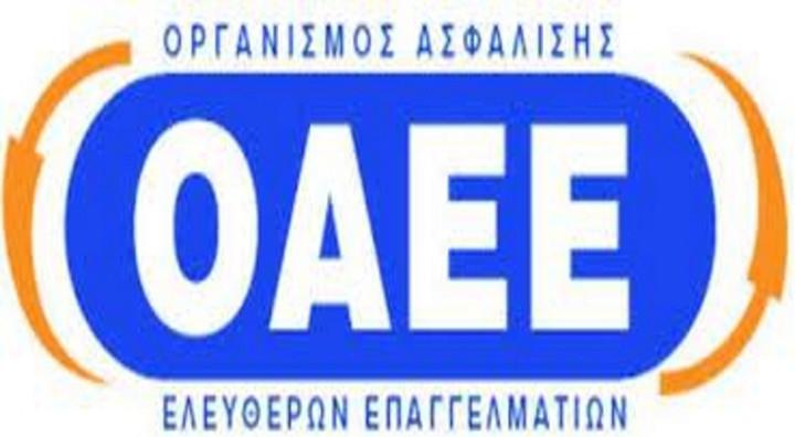Επιτέλους (!) ανοίγει ο δρόμος για τη μείωση των εισφορών στον ΟΑΕΕ