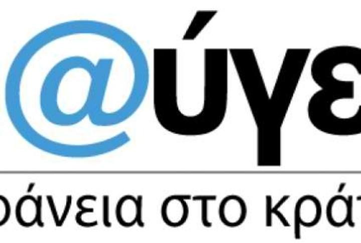 Κλειστό το diavgeia.gov.gr