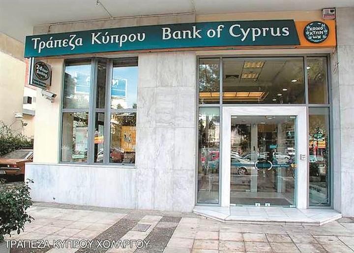Παραιτήθηκε ο Θ. Αριστοδήμου από την Τράπεζα Κύπρου