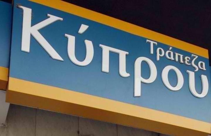 Τράπεζα Κύπρου: Νέος πρόεδρος δ.σ. ο Ανδρέας Αρτέμης
