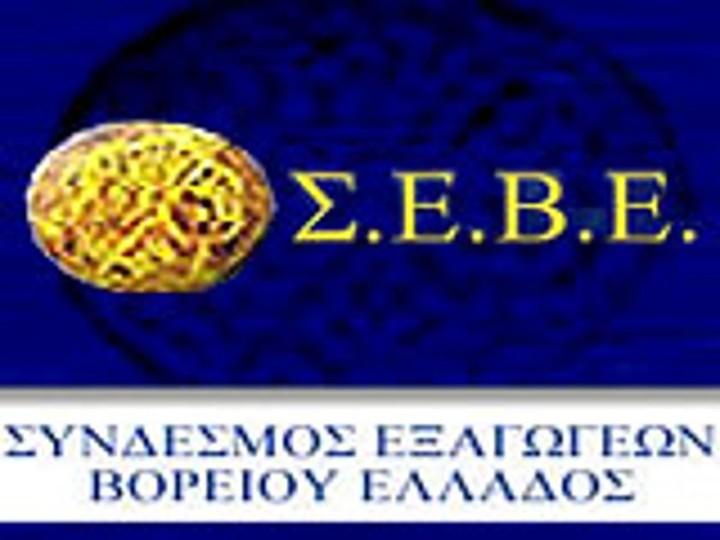ΣΕΒΕ: Συμψηφισμός οφειλών και ρευστότητα τα ζητούμενα για τους Έλληνες εξαγωγείς