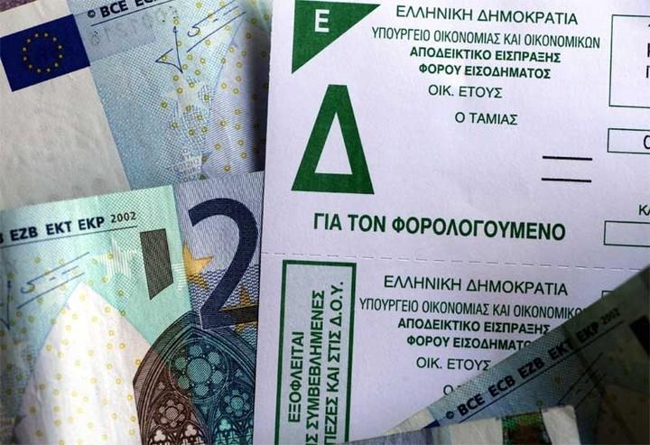 Τεκμήρια: Δικαίωμα επίκλησης εισοδημάτων παρελθόντων ετών