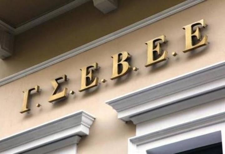 Tι προτείνει η ΓΣΕΒΕΕ για το πρόβλημα ρευστότητας του ΕΟΠΠΥ
