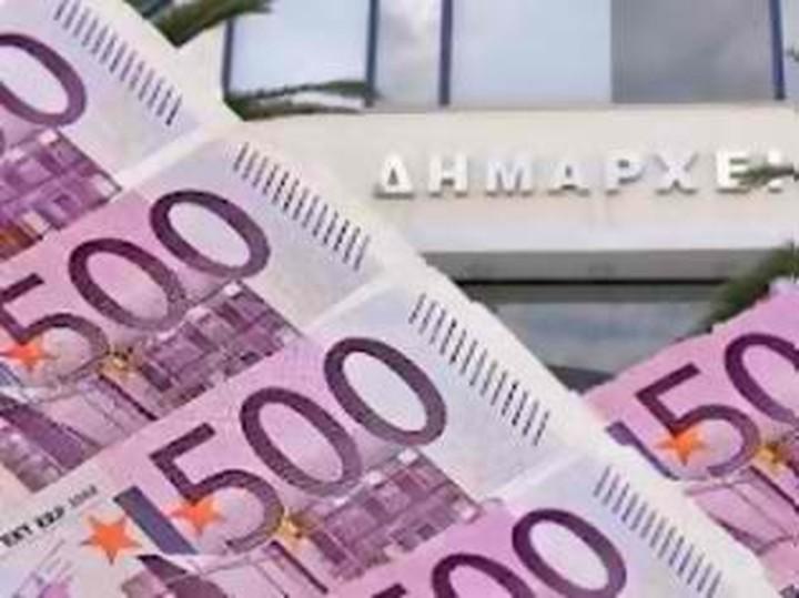 35 εκ. ευρώ από το ΥΠΕΣ στους Δήμους