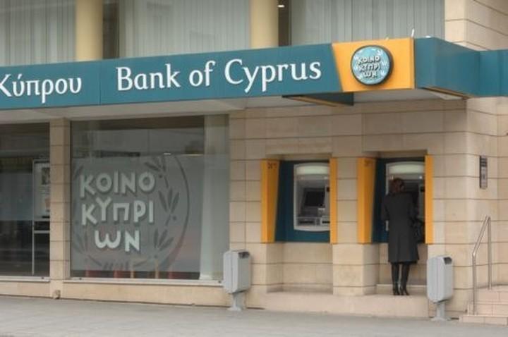 Tράπεζα Κύπρου: Μένουμε Ελλάδα