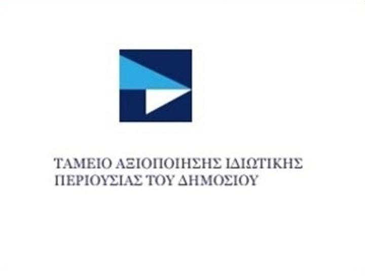 Έσοδα 2,5 δισ. ευρώ από τις αποκρατικοποιήσεις αναμένει το ΤΑΙΠΕΔ