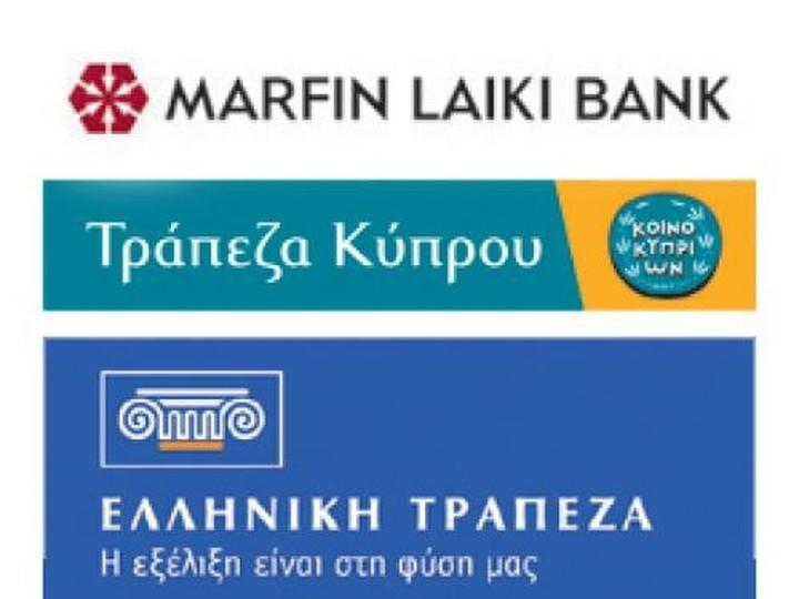 Κλειστές έως την Τρίτη οι κυπριακές τράπεζες στην Ελλάδα