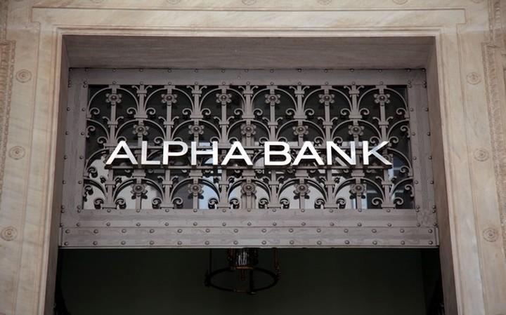 Ανακοινώθηκε το σχέδιο κεφαλαιακής ενίσχυσης της Alpha Bank