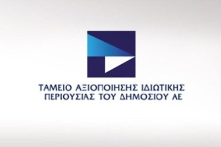 41,1 εκατ. ευρώ για 4 ακίνητα του Δημοσίου