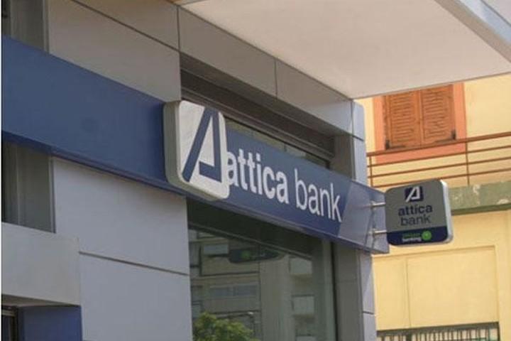 Attica Bank: Αύξηση κεφαλαίου 400 εκατ. ευρώ