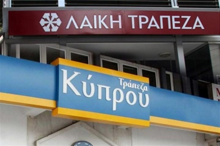 Ζημιές 14 δισ. ευρώ σε Λαϊκή-Κύπρου στην Ελλάδα