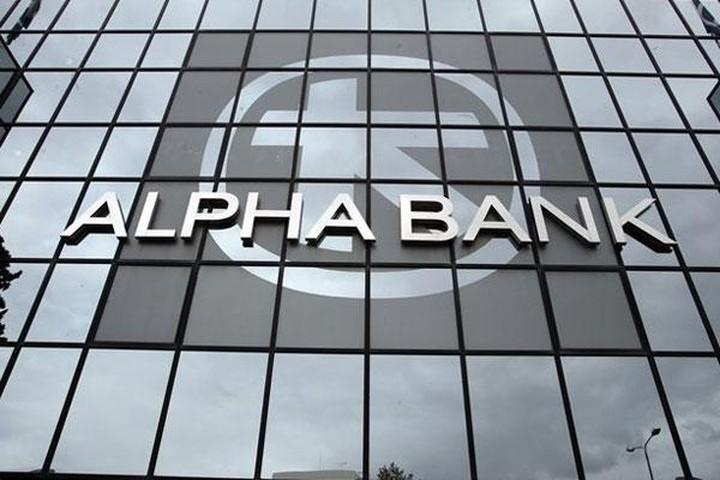 Πλήρως εγγυημένη από ιδιώτες η κάλυψη του 10% της ΑΜΚ στην Alpha Bank