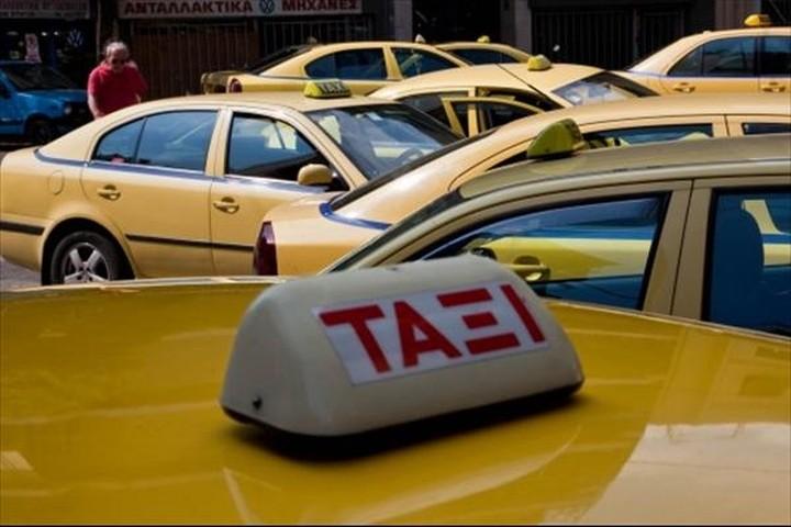 Ανταλλάσσουν σπίτια με άδειες ταξί