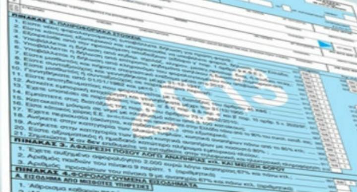Οι καυτοί κωδικοί της φορολογικής δήλωσης