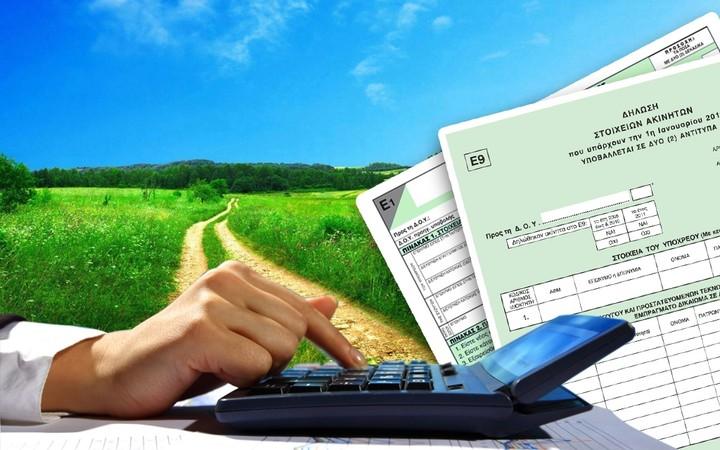 Έως και …337,5 ευρώ ο φόρος για 1000 μέτρα γης –Μπείτε να διορθώσετε τα λάθη στο Ε9