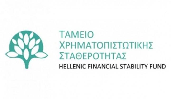 Δύο εκατομμύρια ευρώ το χρόνο για τα στελέχη του ΤΧΣ