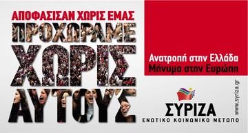 Ο ΣΥΡΙΖΑ ή δεν θέλει να κυβερνήσει ή  δεν μπορεί