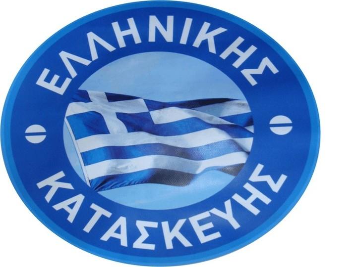 «Νοθεία» στην ψηφοφορία για το ελληνικό σήμα – Επαναλαμβάνεται η διαδικασία