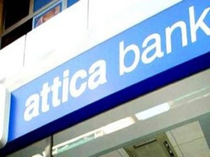Προθεσμιακά επιτόκια της Αttica Bank