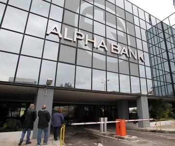 H Alpha Bank σχεδιάζει έκδοση ομολόγου