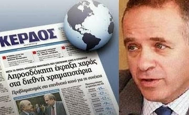 Αίτηση πτώχευσης από την εφημερίδα ΚΕΡΔΟΣ