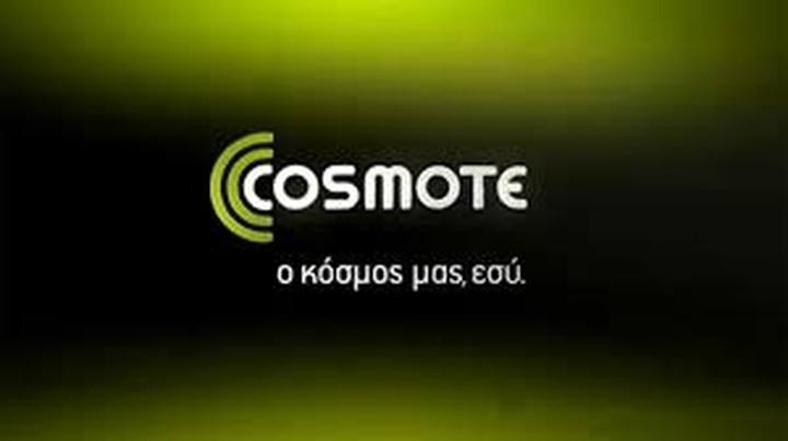 Cosmote: Δυνατότητα αποτελεσματικής επικοινωνίας σε περιπτώσεις έκτακτης ανάγκης