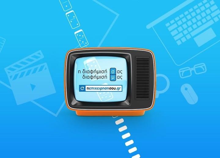 Δωρεάν τηλεοπτική προβολή για τις δύο πρώτες τυχερές επιχειρήσεις από το «H επιχείρησή σου.gr»
