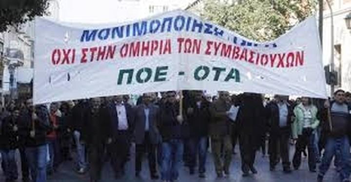 ΠΟΕ-ΟΤΑ: Δικαιολογία για απολύσεις ο επανέλεγχος των συμβάσεων
