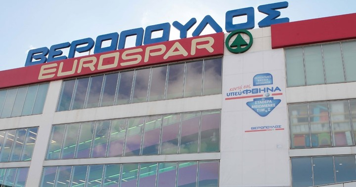 Oι 35 απαγορεύσεις των εργαζομένων στα σούπερμαρκετ Βερόπουλος