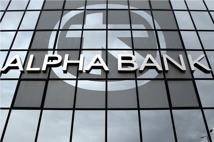 Alpha Bank: Ξεπερασμένη από τις εξελίξεις η έκθεση του ΔΝΤ για την Ελλάδα