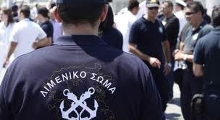Οι λιμενικοί ζητούν τα λεφτά τους πίσω από 01/08/2012