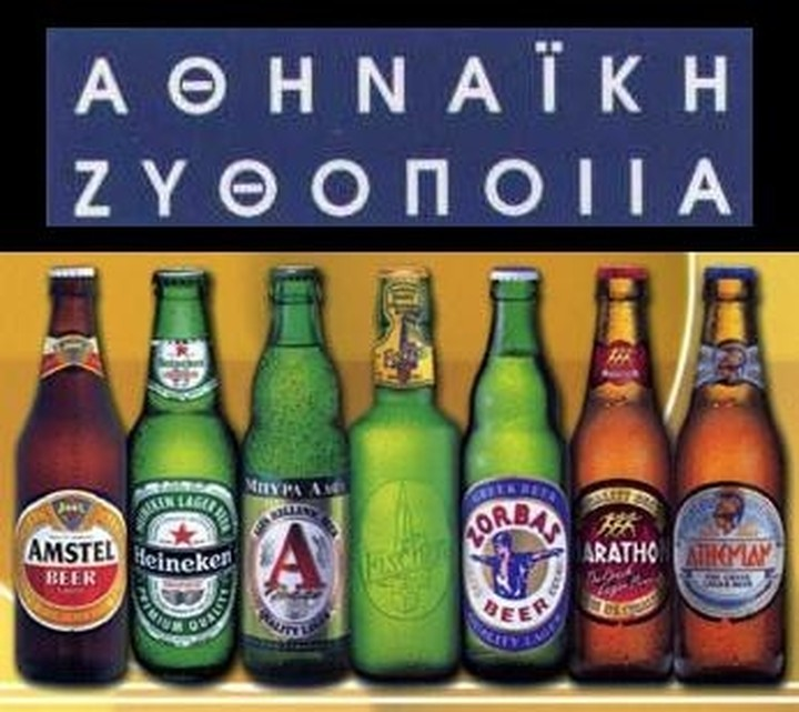 Αθηναϊκή Ζυθοποιία: Επενδύσεις την 3ετία, διατήρηση θέσεων εργασίας και άνοιγμα νέων