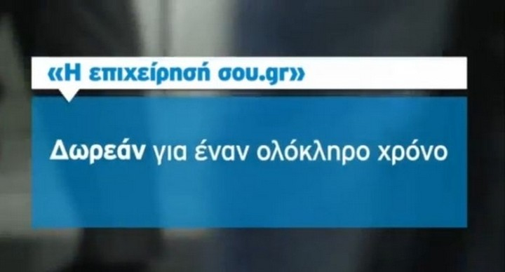 ΟΤΕ: «H επιχείρησή σου.gr» δέχεται αιτήσεις για ακόμη 6 ημέρες