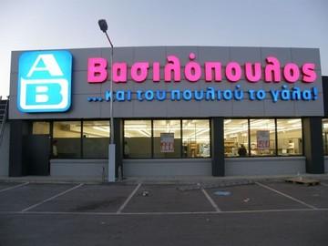 Δυο νέα καταστήματα από την ΑΒ Βασιλόπουλος