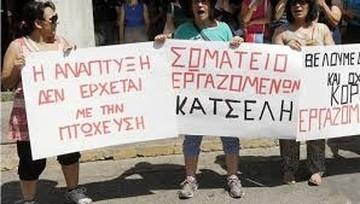 Ενίσχυση 6 εκατ. για τους πρώην εργαζομένους της Nutriart-Κατσέλης από την ΕΕ