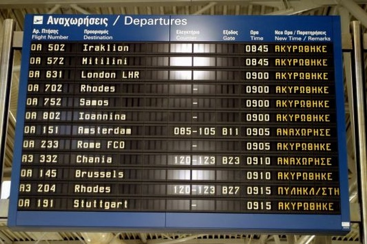 Μόνο πτήσεις εκτάκτων αναγκών Δευτέρα και Τρίτη