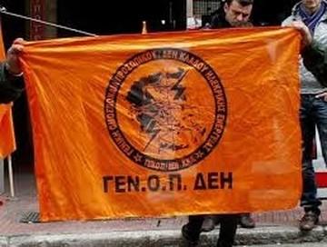 """48ωρες απεργίες της ΓΕΝΟΠ ΔΕΗ για τη """"μικρή ΔΕΗ"""""""