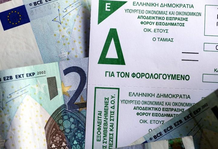 Πότε θα πληρώσουμε τους φόρους –πότε θα εισπράξουμε τα επιδόματα