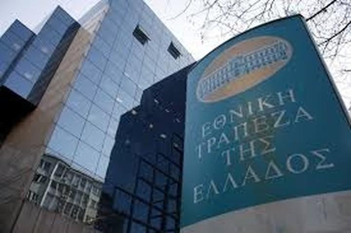 Μείωση επιτοκίων χορηγήσεων από την Εθνική Τράπεζα