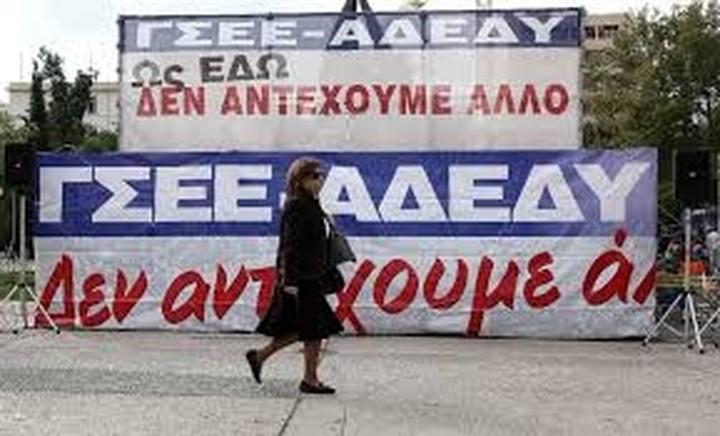 Αγωγή από την κυβέρνηση εναντίον της απεργίας της ΑΔΕΔΥ