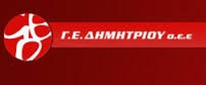 b4116ab326 Γ.Ε. Δημητρίου  Απόσχιση του κλάδου αποθηκών και εισφορά σε νεοϊδρυόμενη  εταιρεία