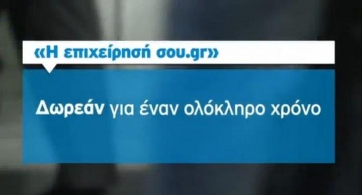 Η 10άδα των επιχειρήσεων με δωρεάν τηλεοπτική προβολή από τον ΟΤΕ