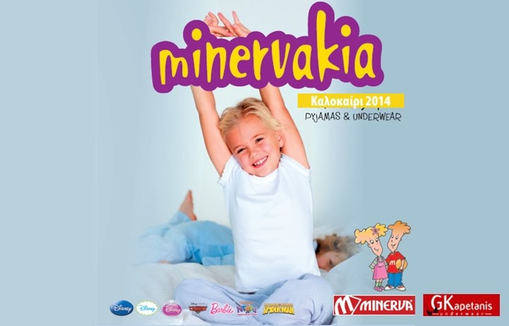 Νέο κατάστημα της Minerva